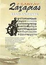 Ο καπετάν Ζαχαριάς, ΕΛΑΝ - Αντίκυρα