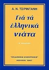 Για τα ελληνικά νιάτα
