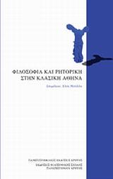 Φιλοσοφία και ρητορική στην κλασική Αθήνα
