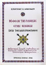 Η θέση της γυναίκας στην εκκλησία κατά τον Ιερόν Χρυσόστομον