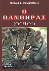 Ο πάνθηρας (Ocelot)