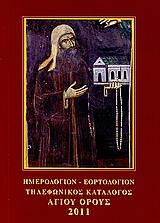 Ημερολόγιον, εορτολόγιον, τηλεφωνικός κατάλογος Αγίου Όρους 2011