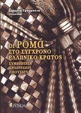 Οι Ρομά στο σύγχρονο ελληνικό κράτος
