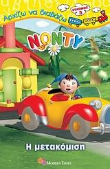 Νόντυ: Η μετακόμιση