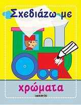 Σχεδιάζω με χρώματα: Τρένο