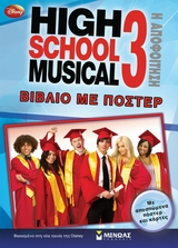 High School Musical 3: Η αποφοίτηση