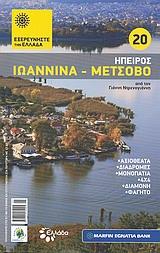 Ήπειρος: Ιωάννινα - Μέτσοβο