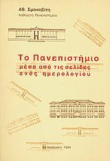 Το Πανεπιστήμιο μέσα από τις σελίδες ενός ημερολογίου