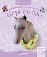 Άλογα και πόνι