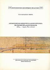 Λησμονημένοι ορίζοντες ελλήνων εμπόρων: Το πανηγύρι στη Senigallia (18ος - αρχές 19ου αιώνα)