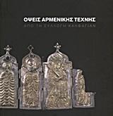 Όψεις Αρμενικής τέχνης