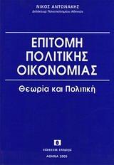 Επιτομή πολιτικής οικονομίας