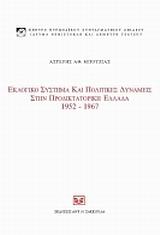Εκλογικό σύστημα και πολιτικές δυνάμεις στην προδικτοτορική Ελλάδα, 1952 - 1967