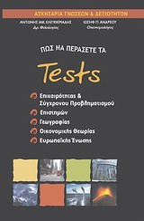 Πώς να περάσετε τα tests επικαιρότητας και σύγχρονου προβληματισμού, επιστημών, γεωγραφία, οικονομικής θεωρίας και ευρωπαϊκής ένωσης