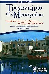 Τρεχαντήρια της Μεσογείου