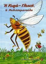 Η κυρά-Γλυκή, η μελισσομανούλα