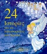 24 ιστορίες για να καλωσορίσεις τον Χριστό