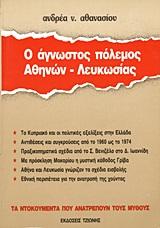Ο άγνωστος πόλεμος Αθηνών - Λευκωσίας