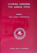 Ιστορικά μνημεία της Λάκκας Σούλι Νομού Πρεβέζης και τη διάσωσή τους