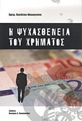 Η ψυχασθένεια του χρήματος