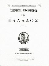 Γενική Εφημερίς της Ελλάδος 1829