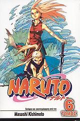 Naruto: Το δάσος του θανάτου