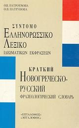 Σύντομο ελληνορωσσικό λεξικό ιδιωματικών εκφράσεων