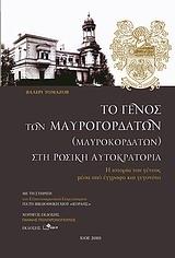 Το γένος των Μαυρογορδάτων (Μαυροκορδάτων) στη ρωσική αυτοκρατορία