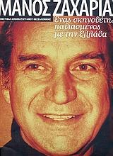 Μάνος Ζαχαρίας: Ένας σκηνοθέτης παθιασμένος με την Ελλάδα