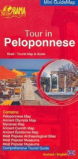 Tour in Peloponnese