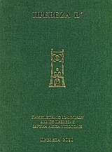 Πρέβεζα Β΄: Πρακτικά του δευτέρου διεθνούς συμποσίου για την ιστορία και τον πολιτισμό της Πρέβεζας