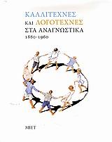 Καλλιτέχνες και λογοτέχνες στα αναγνωστικά 1860-1960