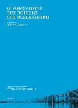 Οι θεμελιωτές της ποίησης στη Θεσσαλονίκη