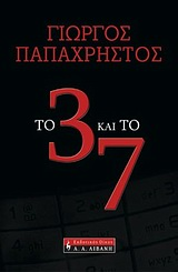 Το 3 και το 7