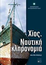 Χίος, Ναυτική κληρονομιά