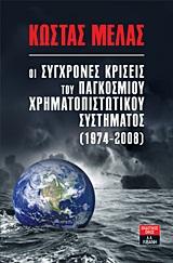 Οι σύγχρονες κρίσεις του παγκόσμιου χρηματοπιστωτικού συστήματος (1974-2008)