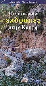Οι πιο ωραίες εκδρομές στην Κρήτη
