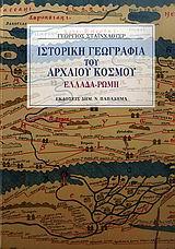 Ιστορική γεωγραφία του αρχαίου κόσμου