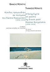 Κύκλος τραγουδιών σε ποιήματα του Κώστα Καρυωτάκη (1896-1928)