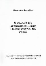 Ο πόλεμος του αυτοκράτορα Ιωάννη Τσιμισκή εναντίον των Ρώσων