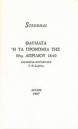 Θαύματα ή Τα προνόμια της 10ης Απριλίου 1840