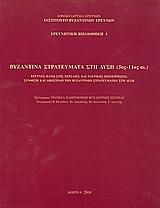 Βυζαντινά στρατεύματα στη Δύση (5ος - 11ος αι.)