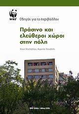 Πράσινο και ελεύθεροι χώροι στην πόλη