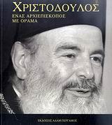 Χριστόδουλος: Ένας αρχιεπίσκοπος με όραμα