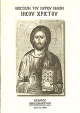 Αγία Επιστολή
