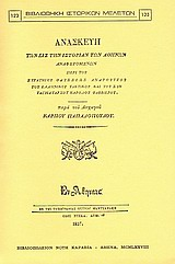 Ανασκευή των εις την ιστορίαν των Αθηνών αναφερομένων περί του στρατηγού Οδυσσέως Ανδρούτζου, του Ελληνικού Τακτικού και του συνταγματάρχου Καρόλου Φαββιέρου