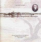 Γενεαλογικό δένδρο οικογένειας Βενιζέλου