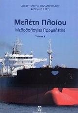 Μελέτη πλοίου