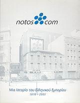 notos com: μια ιστορία του ελληνικού εμπορίου 1870 - 2003