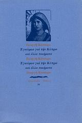 Εγκώμιο για την Κύπρο και άλλα ποιήματα